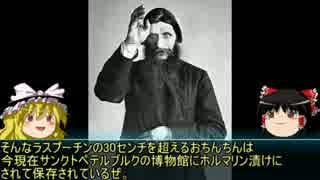 【ゆっくり歴史解説】黒歴史上人物「グリ