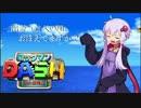 【VOICEROID実況】 ゲームライフ 05