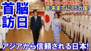 【アジアから信頼される日本】 首脳級の訪日が止まらない!