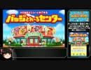 バッチェひえ~るセンター 【16/11/04 追