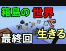 【マインクラフト】箱島の世界で生きる  part7【実況】