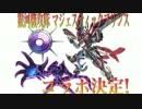 スーパーロボット大戦X-Ω マジェスティックプリンスイベント後編