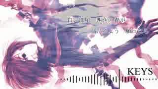 【MEIKO_V3】KEYS【オリジナル曲】