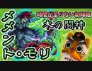 【モンスト実況】時間が足りない初降臨!超絶メメント・モリ!【初日】