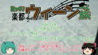 みっくり楽都ウィーン一人旅Part29~IFM(