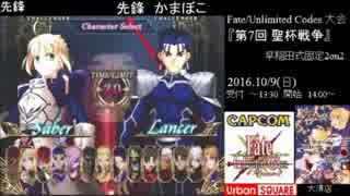 Fate/UnlimitedCodes 第7回聖杯戦争 準々