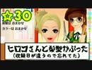 【GIRLS MODE3 キラキラ☆コーデ】 ぴかぴかセンスで女子力UP!【実況】☆30