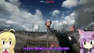 【VOICEROID実況】選抜射手ゆかりさんの華
