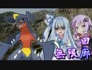 【ポケモンORAS】ゆかりん達と終われないポケモン対戦 part4【無限回廊2】
