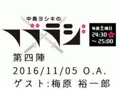 中島ヨシキのフブラジ(第四陣:2016/11/05)