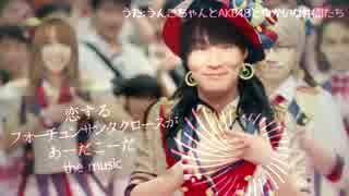 【うんこちゃんMAD】恋するフォーチュンサ