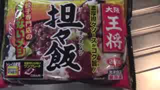 大阪王将のまかないめし 坦々飯 !!