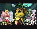 【VOICEROID実況】Re:ゆるーくラチェット&クランクpart10