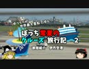 【ゆっくり】クルーズ旅行記 2 旅程・みどころ紹介