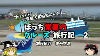 【ゆっくり】クルーズ旅行記 2 旅程・