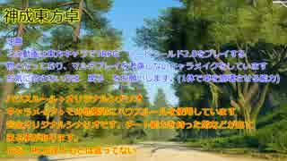 TRPGソードワールド2.0 神成東方卓