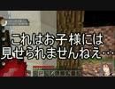 【Minecraft】VOICEROIDとPixelmonでGO!(3)