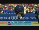 【ゆっくり実況】火ヤク庫でセ界征服#8【パワプロ2016】