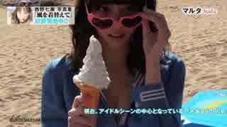 乃木坂46・西野七瀬写真集『風を着替えて』特別動画!!