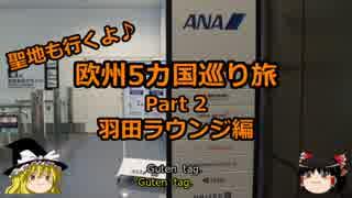 【ゆっくり】欧州5カ国巡り旅  2 羽田ラ
