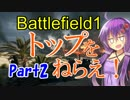 【BF1】BF1でトップをねらえ!part2【VOICEROID+実況】