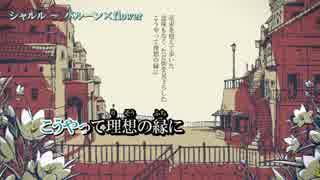 【ニコカラ】シャルル/flower ≪off voc