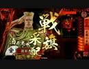 【戦国大戦】神滅広爆総大将 VS 四劫の陣【電撃決戦~正祭の乱・弐~】