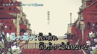 【ニコカラ】シャルル/flower ≪on voca