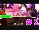 【とびだせどうぶつの森amiibo+】  ジュン森プラス ✿ 実況 #2
