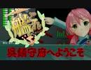 【MMD艦これ】 秋 あきつ丸を近代化改修してみた 【艦隊これくしょん】
