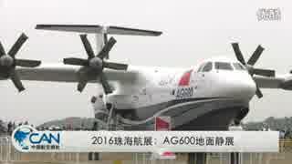 【US-2を抜く】中国産世界最大の水陸飛行