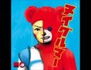 【作業用BGM】特撮好きな曲寄せ集め【大槻ケンヂと絶望少女達も】