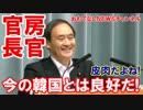 【菅官房長官の冗談】 韓国とは「極めて良好になってきた」!