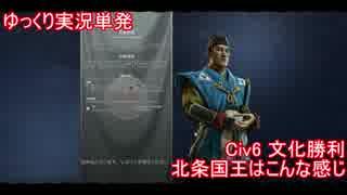 【ゆっくり単発】Civ6北条国王でぐだぐだ