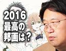#151岡田斗司夫ゼミ11月6日号延長戦