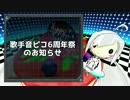「歌手音ピコ6周年祭」のお知らせ