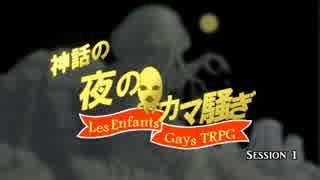 【CoC】神話の夜のカマ騒ぎ #1