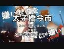 【駅名替え歌】駅名で「インビジブル」【feat.テトリツ】