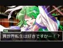 【東方卓遊戯】 小鈴と阿求の異世界転生ごっこ