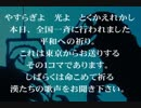 平和への祈り(香山滋作詞・伊福部昭作曲)/不気味社版