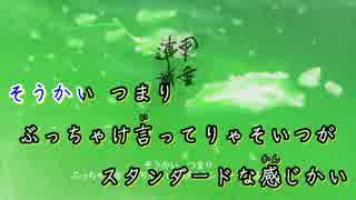 【ニコカラ】戦地精神ジャーニー【on voca