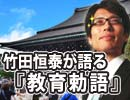 竹田恒泰が語る『教育勅語』(2/5)|竹田恒泰チャンネル特番