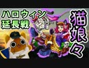 【モンスト実況】ハロウィン延長戦!猫娘々を運極へ!【運極57体目】