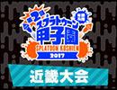 【闘会議GP】第2回 Splatoon甲子園 近畿地区大会 決勝戦
