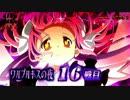 【パチスロ】 魔法少女まどか☆マギカ2 5000G回す Part3 【設...