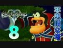 【KH2】光の心と闇の抜け殻【キングダムハーツⅡ】#8 thumbnail