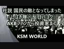 【KSM】国民の敵となってしまった「しばき隊」AKBファンから投資家まで