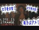 【より抜き版】LIFE IS STRANGEを平和に実況プレイ【#026】