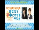 伊東健人と中島ヨシキがあなたを夢中にさせるラジオ〜ゆめラジ〜第2回おまけコーナー