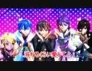 【MMD】男性ボカロ5人で気まぐれメルシィ【修正版】